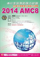 2014AMC8簡章
