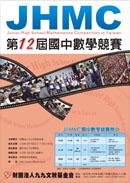 2014JHMC計劃書