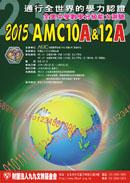 2015AMC10A12A簡章