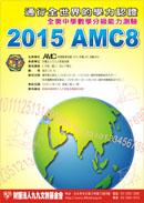 2015AMC8計劃書