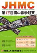 2015JHMC計劃書
