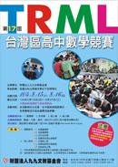 2015TRML計劃書