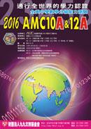 2016AMC10A12A計劃書
