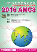 2016AMC8簡章