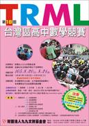 2016TRML簡章
