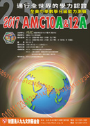 2017AMC10A12A簡章