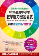 2019TMT10_11