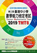 2019TMT8